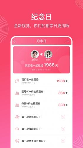 微愛app截圖4