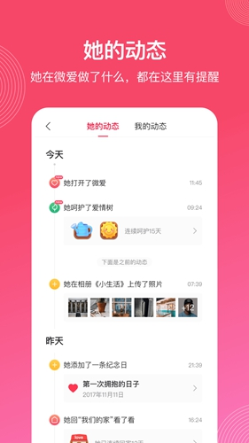 微愛app截圖5