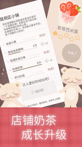 戀戀奶茶小鋪截圖4