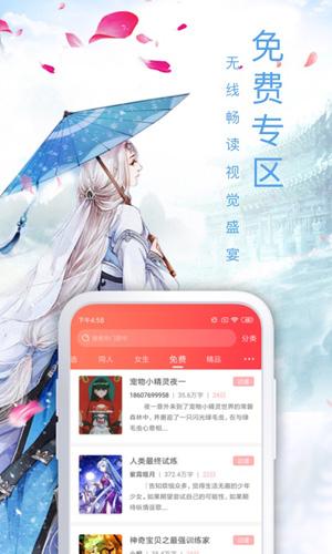 飛盧小說app截圖2