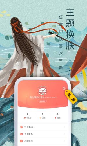 飛盧小說app截圖3