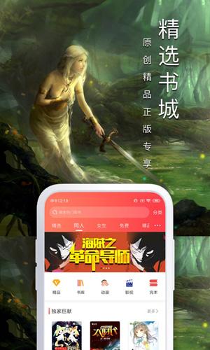 飞卢小说app截图4