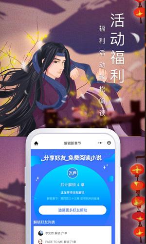 飛盧小說app截圖5