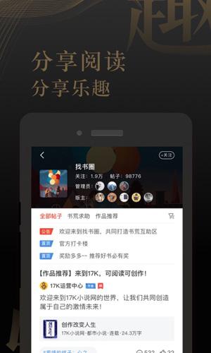 17K小说app截图4