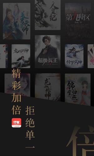 17K小说app截图3