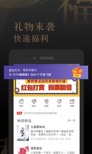 17K小说app截图5