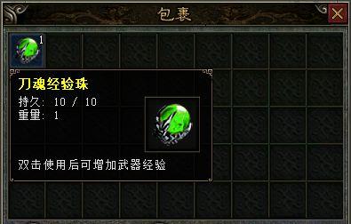 綠色傳奇3