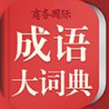 成语大词典app