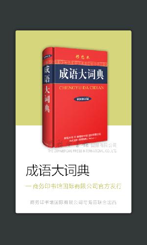 成语大词典app截图3