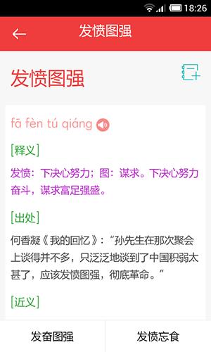成语大词典app截图4