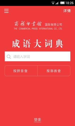 成语大词典app截图5