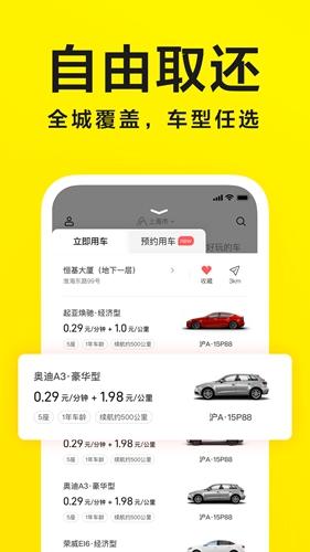 凹凸共享信念�app截�D4