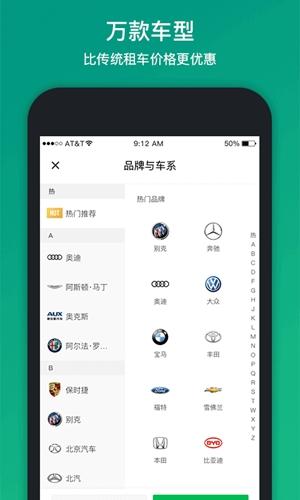 凹凸租车app截图1