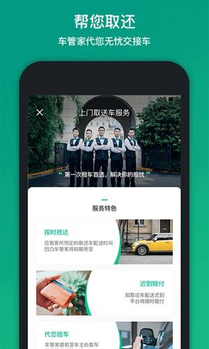 凹凸租车app截图4