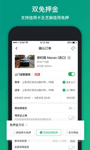 凹凸租车app截图2