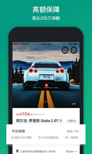 凹凸租车app截图3