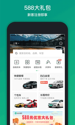 凹凸租车app截图5
