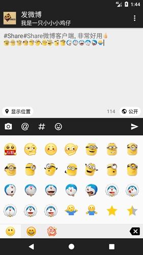 Share微博app截图1