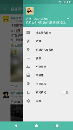 Share微博app截图3
