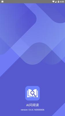 爱问读书人app截图1