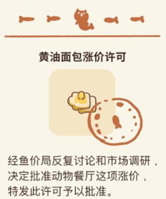 动物餐厅黄油面包涨价许可证