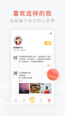 燈遇交友app截圖3