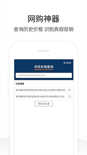 歷史價格查詢app截圖3