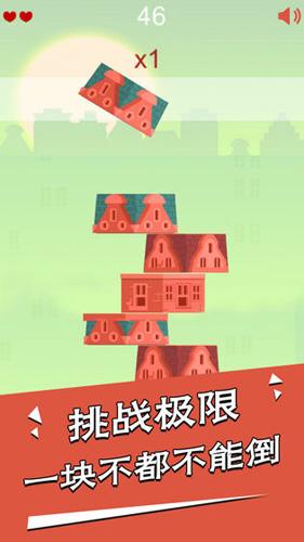 房子叠叠高截图5