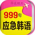 韓語口語999句app