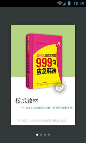 韓語口語999句app截圖1