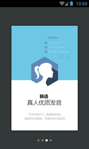 韓語口語999句app截圖3