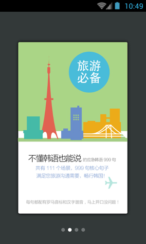 韓語口語999句app截圖2