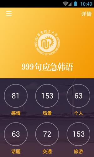 韓語口語999句app截圖4