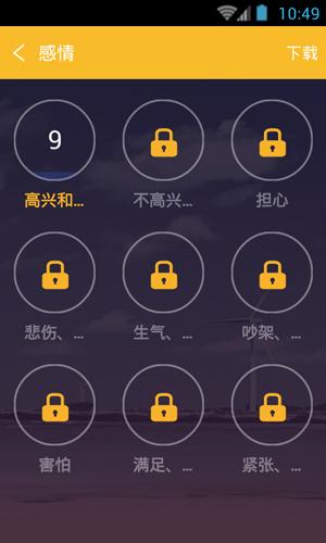韓語口語999句app截圖5