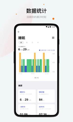 潮汐app截图5