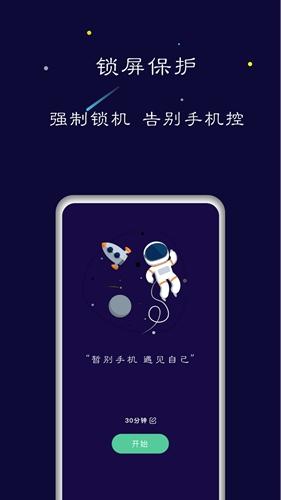 禪定空間app截圖1
