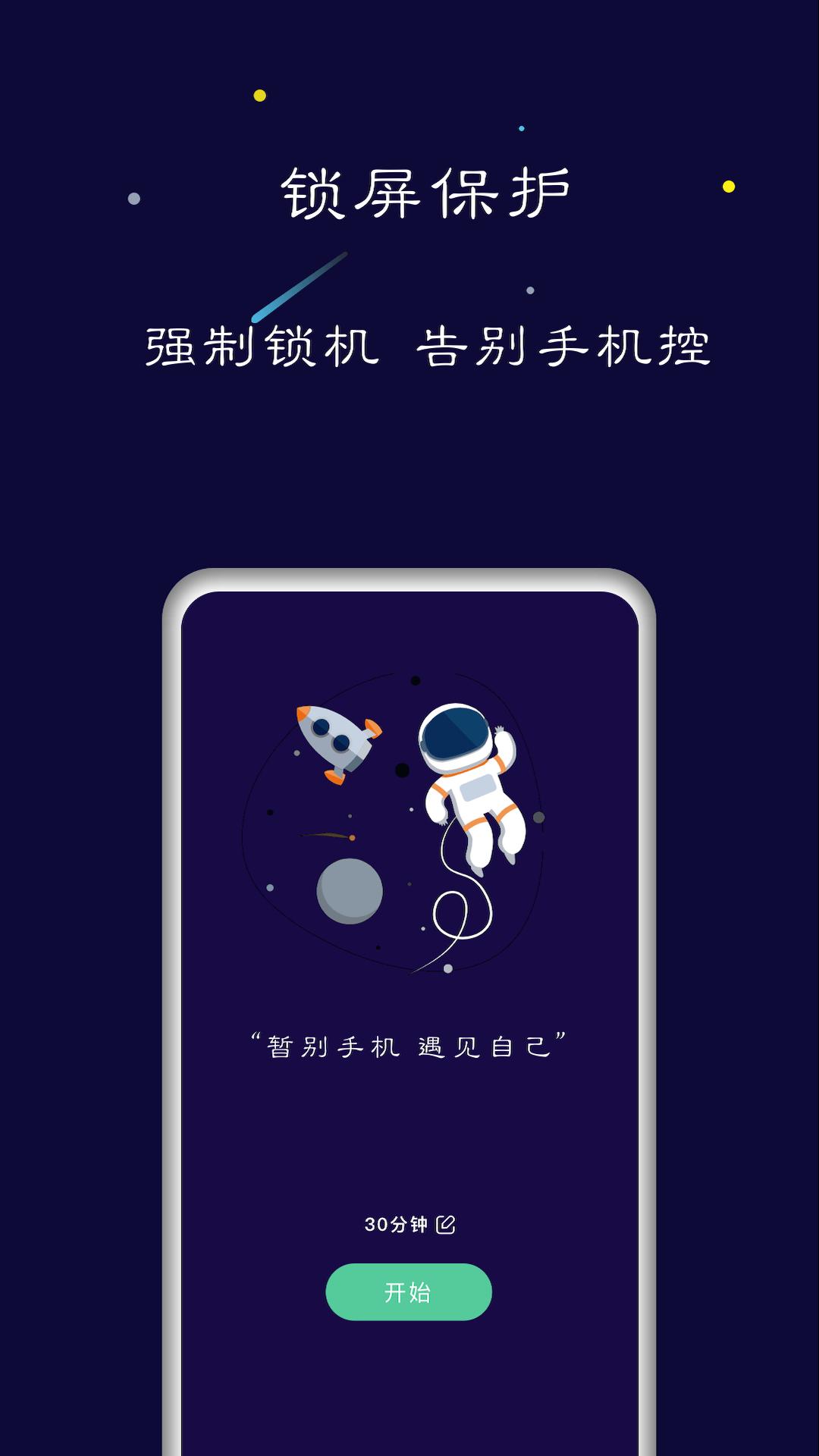 禪定空間app截圖2