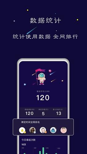 禪定空間app截圖4