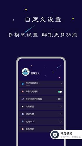 禪定空間app截圖3