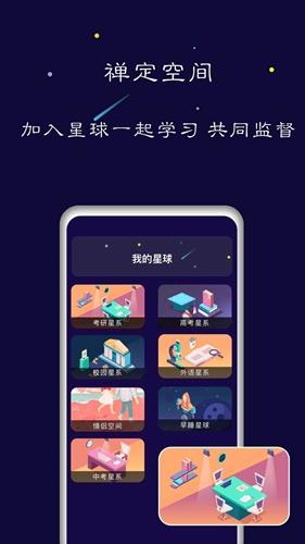 禪定空間app截圖5