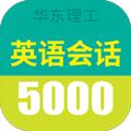 英語實用口語app