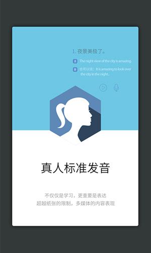 英語實用口語app截圖3