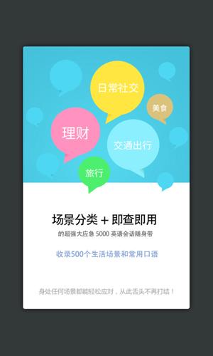 英語實用口語app截圖2