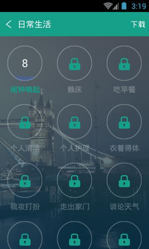 英語實用口語app截圖5