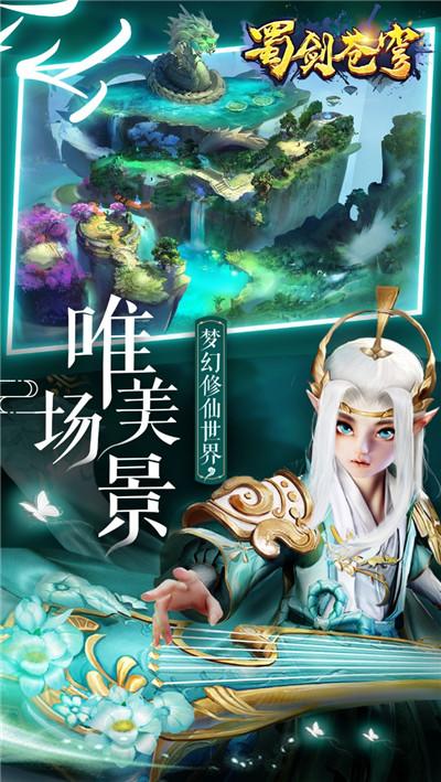 蜀剑苍穹2