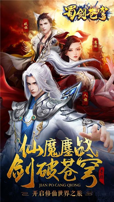 蜀剑苍穹3