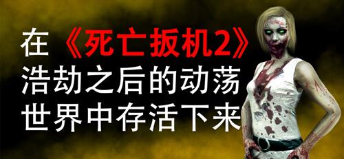 死亡扳機2中文版截圖1