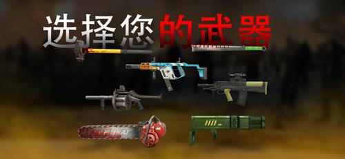 死亡扳機2中文版截圖3