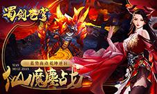 東方修真手游《蜀劍蒼穹》即將于2月18日全平臺首發