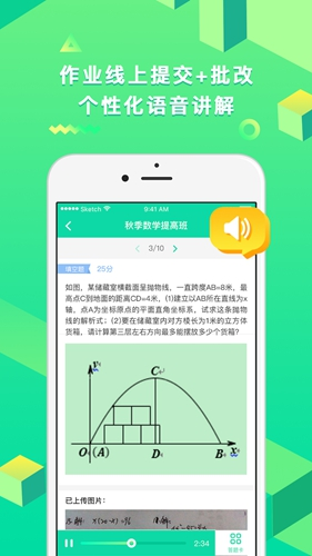 開課啦直播app截圖5